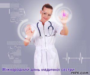 mizhnarodniiy_dyen_myedichnoiy_syestri_0